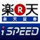 iSPEED 株取引・投資情報 - 楽天証券の株アプリ - Rakuten Securities, Inc.